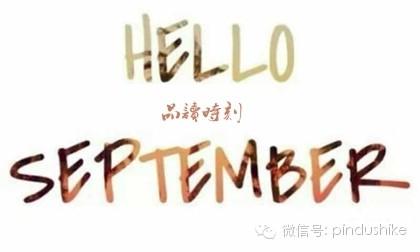 再见8月,你好9月!