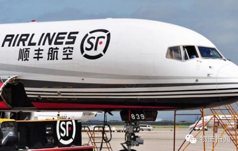 【顺丰航空总飞行师谈快递货物运输中的安全管理问题】