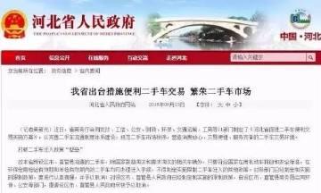 """""""国八条""""政策实施已在河北省得到回应"""