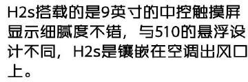 广州车展爆款间的撕逼战 宝骏510VS哈弗H2s