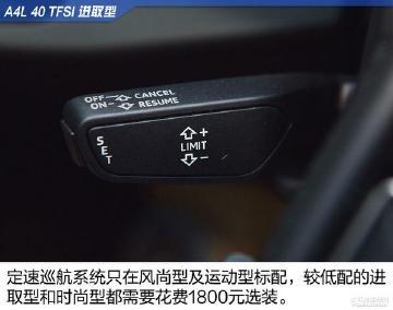 全新一代奥迪A4L低配版是否值得购买?