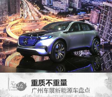 重质不重量 广州车展新能源车盘点