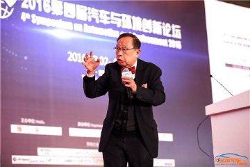 陈清泉:创新驱动 全球新能源汽车发展展望