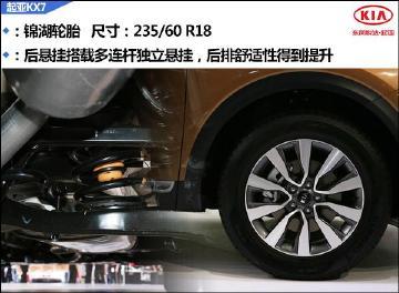 定位家族旗舰豪华SUV 起亚KX7实拍图解