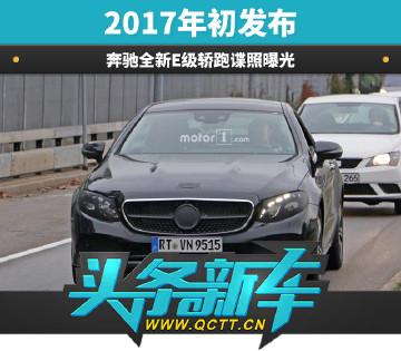 奔驰全新E级轿跑谍照曝光 2017年初发布