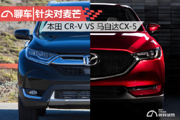 针尖对麦芒 本田 CR-V VS 马自达CX-5