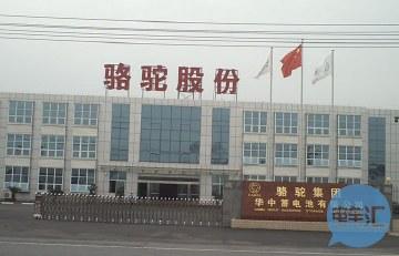 12亿,骆驼股份武汉设立锂电池研发中心