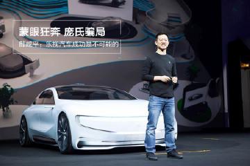 郎咸平:蒙眼狂奔 乐视汽车成功是不可能的