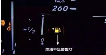 油箱见底了,到底还能跑多远?