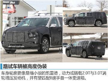 凯迪拉克国产全新七座SUV