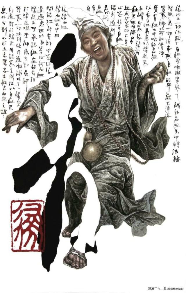 济公--马哲中国人物画作品欣赏