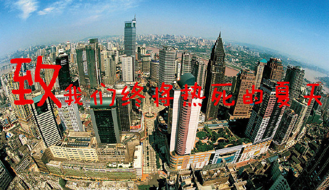 重庆的非洲人都要回老家避暑了!