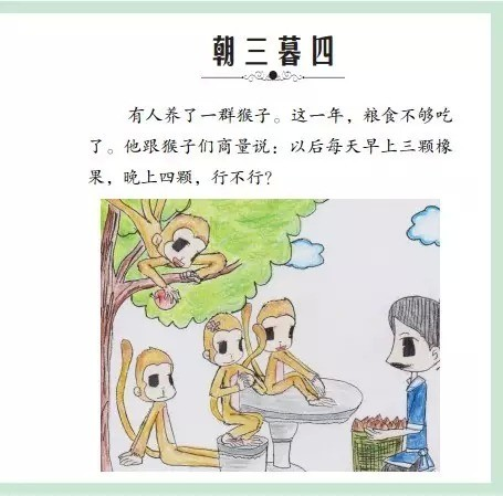 泡同学漫画成语故事三幅:杀鸡取卵,画蛇添足,朝三暮四