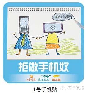 放下手机公益海报_