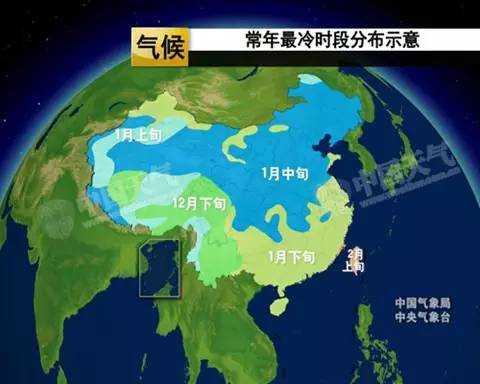 布示意图.根据不同的气候和地理条件,全国各地最冷的时段并不一