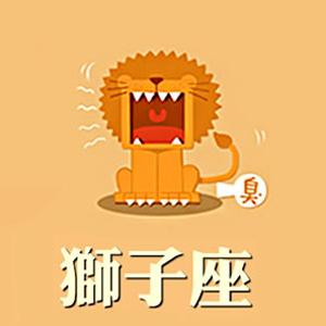 狮子座女愿意为怎样的男人以身相许?