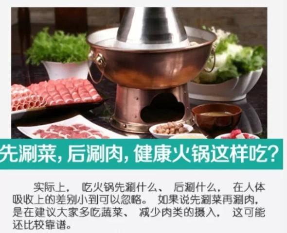 【扩散】文库满月!冬季吃吃货少吃5类菜!_手机菜谱汉中火锅宴小心图片
