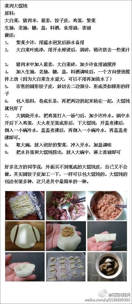 圆形饺子皮馄饨包法图解