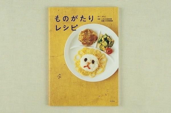 日本清淡和风书籍设计
