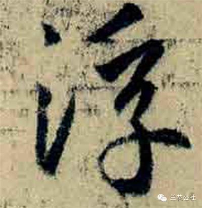 王羲之最漂亮的字