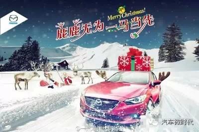 2014圣诞节汽车各品牌广告/营销/创意最强盘点