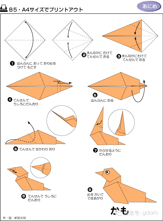 梅花折法步骤图解
