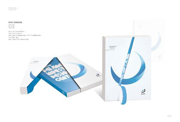 bbdo广告公司 vi设计