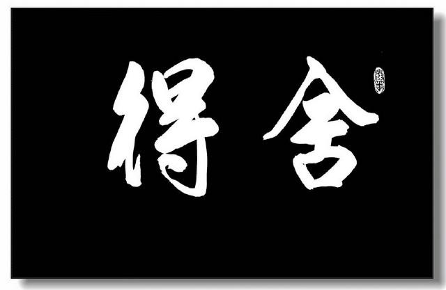 舍_【舍与得】读透此文,你的人生将不再迷茫……!