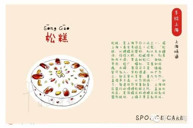 【我要吃】萌!手绘版老上海特色小吃!