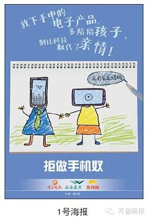 放下手机公益海报_四川美术学院抗震救灾公益海报
