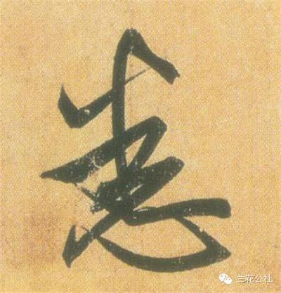 """""""示""""字笔画少,故用笔粗重,起到平衡.故字亦如是.   看到下面"""