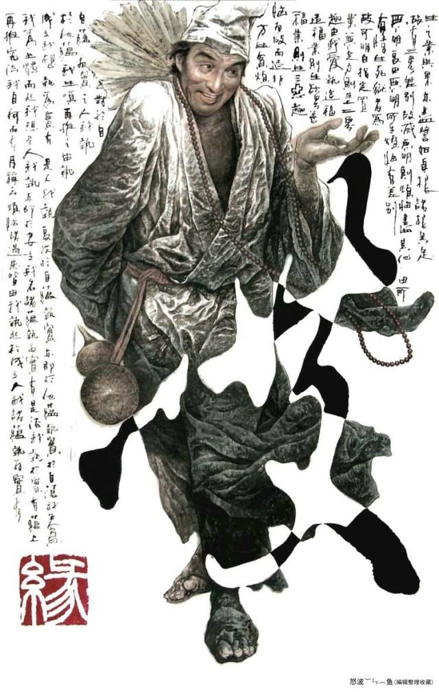 济公 马哲中国人物画作品欣赏