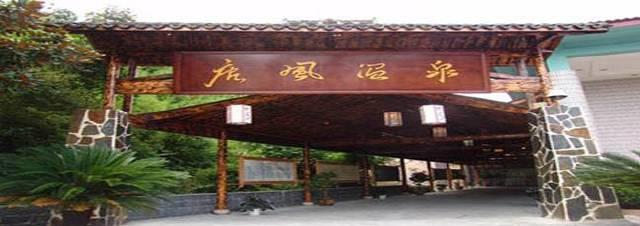 度假村地处武义壶山省级森林公园内,占地五十余亩,是集温泉沐浴,客房