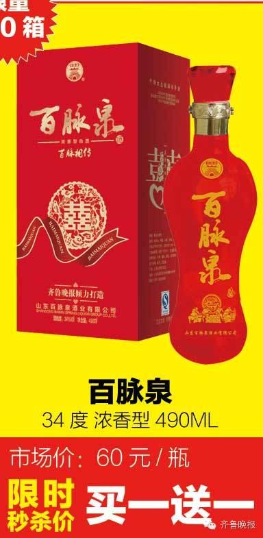 花冠老窖酒业产品图片